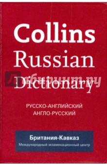 Collins Russian Dictionary. Русско-английский. Англо-русский (Britannia Kavkaz) collins essential chinese dictionary