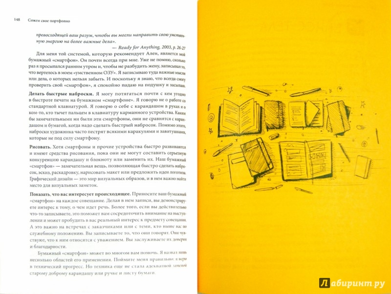Иллюстрация 1 из 8 для Сожги свое портфолио! То, чему не учат в дизайнерских школах - Майкл Джанда | Лабиринт - книги. Источник: Лабиринт