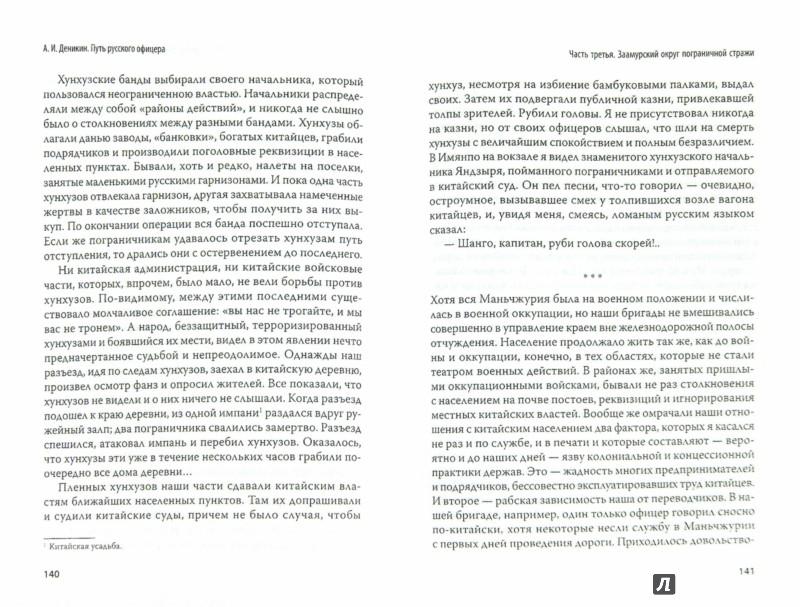 Иллюстрация 1 из 29 для Путь русского офицера - Антон Деникин | Лабиринт - книги. Источник: Лабиринт