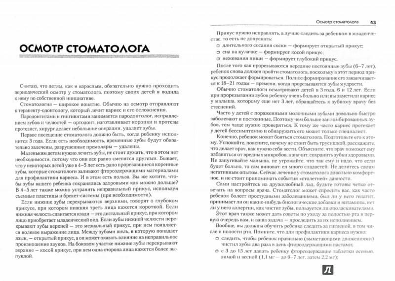 Иллюстрация 1 из 8 для Медицинская карта ребенка - Оксана Салова | Лабиринт - канцтовы. Источник: Лабиринт