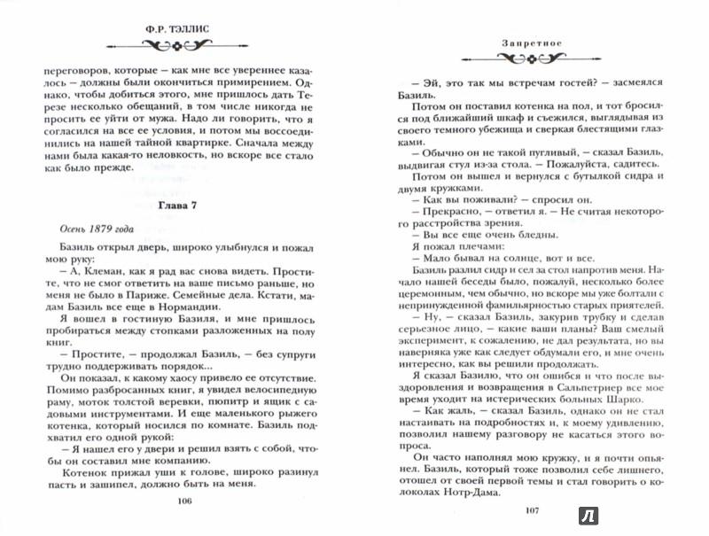 Иллюстрация 1 из 11 для Запретное - Ф.Р. Тэллис | Лабиринт - книги. Источник: Лабиринт