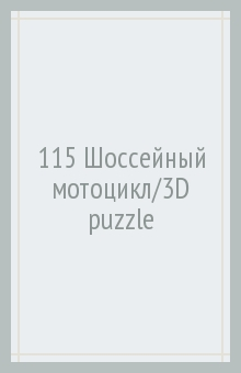 115 Шоссейный мотоцикл/3D puzzle