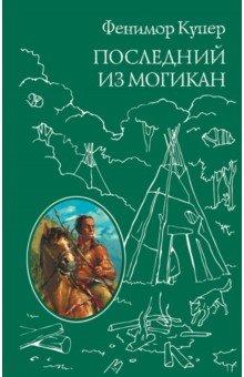 Последний из Могикан, или повествование о 1757 годе книги эксмо последний космический шанс