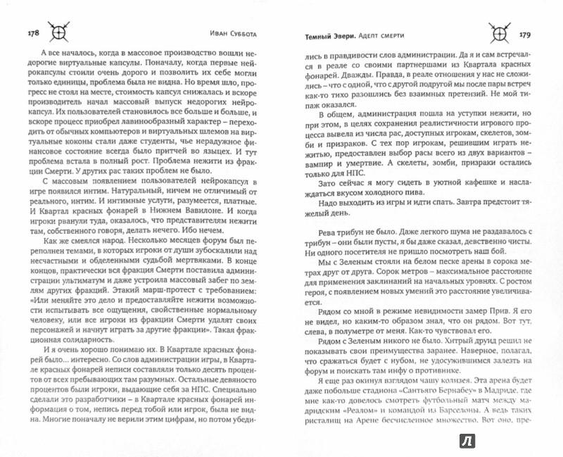 Иллюстрация 1 из 12 для Темный Эвери. Адепт смерти - Иван Суббота | Лабиринт - книги. Источник: Лабиринт