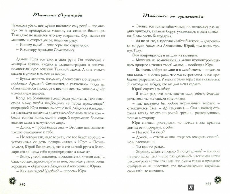 Иллюстрация 1 из 7 для Свадьба с огоньком - Татьяна Луганцева | Лабиринт - книги. Источник: Лабиринт