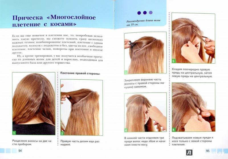 Иллюстрация 1 из 9 для Модные и стильные косы для девочек - Марина Уколова | Лабиринт - книги. Источник: Лабиринт