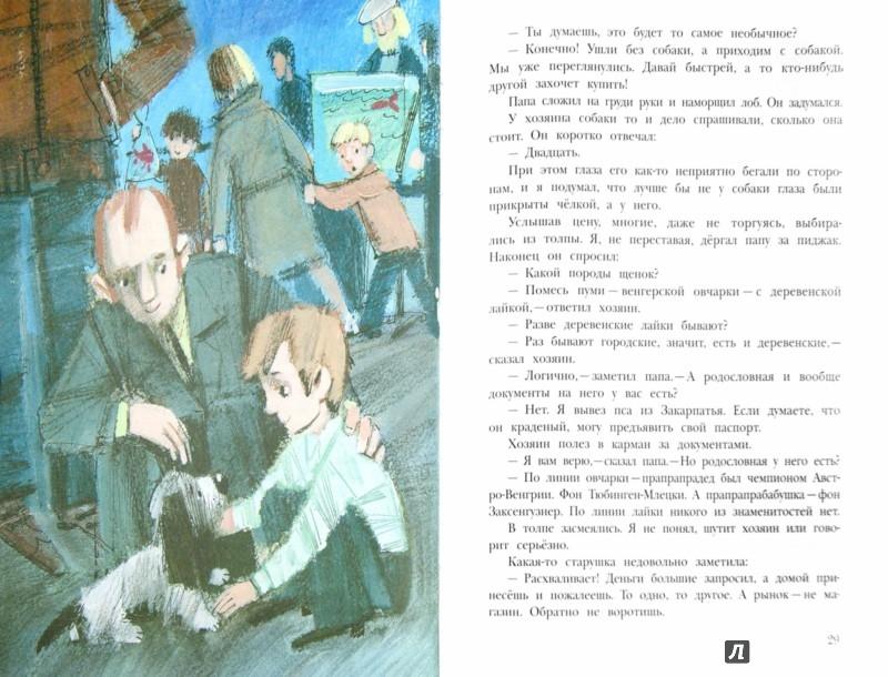 Иллюстрация 1 из 11 для Кыш и Двапортфеля - Юз Алешковский | Лабиринт - книги. Источник: Лабиринт