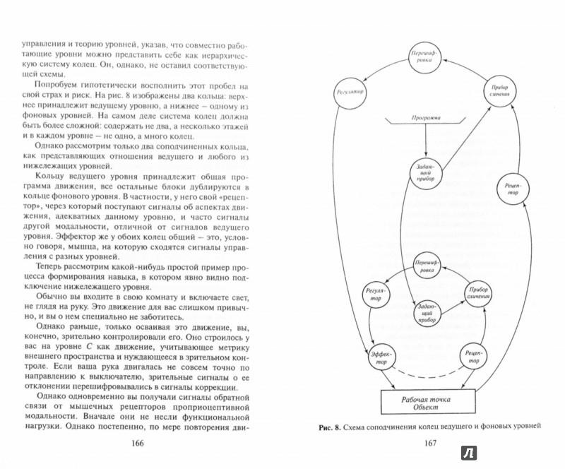Иллюстрация 1 из 24 для Введение в общую психологию: курс лекций - Юлия Гиппенрейтер   Лабиринт - книги. Источник: Лабиринт