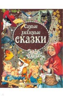 Самые любимые сказки лучшие басни для детей