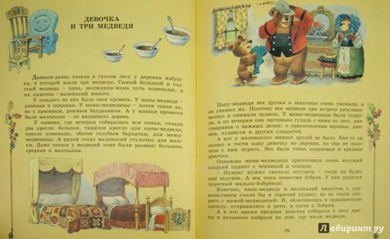 Иллюстрация 1 из 32 для Самые любимые сказки | Лабиринт - книги. Источник: Лабиринт