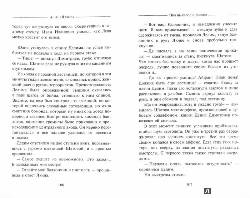 Иллюстрация 1 из 18 для Про шакалов и волков - Анна Шахова   Лабиринт - книги. Источник: Лабиринт