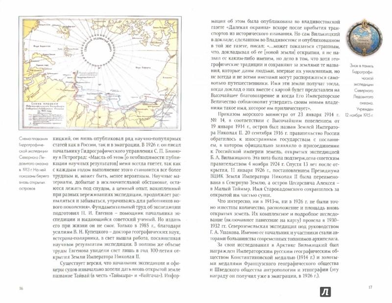 Иллюстрация 1 из 5 для Русский Колумб ХХ века. Борис Вилькицкий - Никита Кузнецов | Лабиринт - книги. Источник: Лабиринт