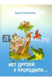 Османова Гурия Абдулбарисовна » Нет друзей у крокодила