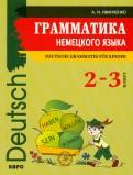 Грамматика немецкого языка. 2-3 классы
