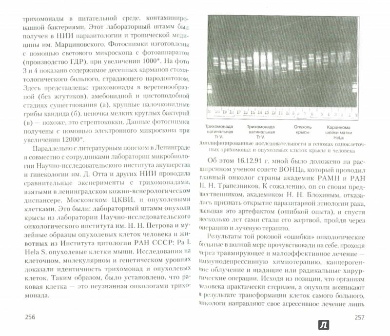 Иллюстрация 1 из 8 для Рак, инфаркт, СПИД - Тамара Свищева | Лабиринт - книги. Источник: Лабиринт