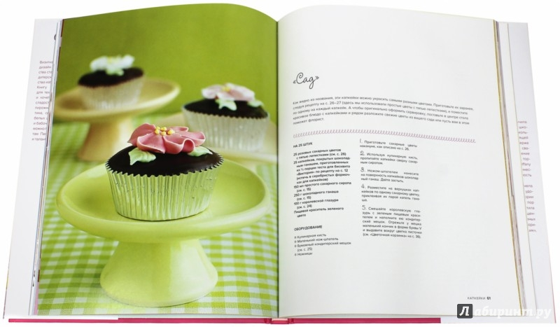 Иллюстрация 1 из 13 для Сладкий праздник. Стильные торты, печенья, пирожные - Пегги Поршен   Лабиринт - книги. Источник: Лабиринт