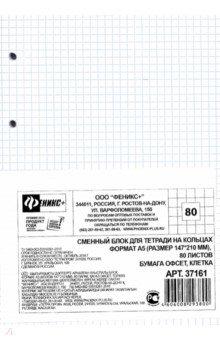 Сменный блок для тетради на кольцах (А5, 80 листов, клетка) (37161)