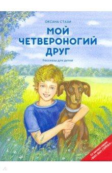 Мой четвероногий друг первов м рассказы о русских ракетах книга 2