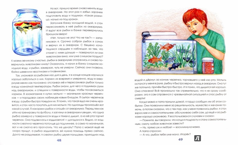Иллюстрация 1 из 30 для Мой четвероногий друг - Оксана Стази | Лабиринт - книги. Источник: Лабиринт