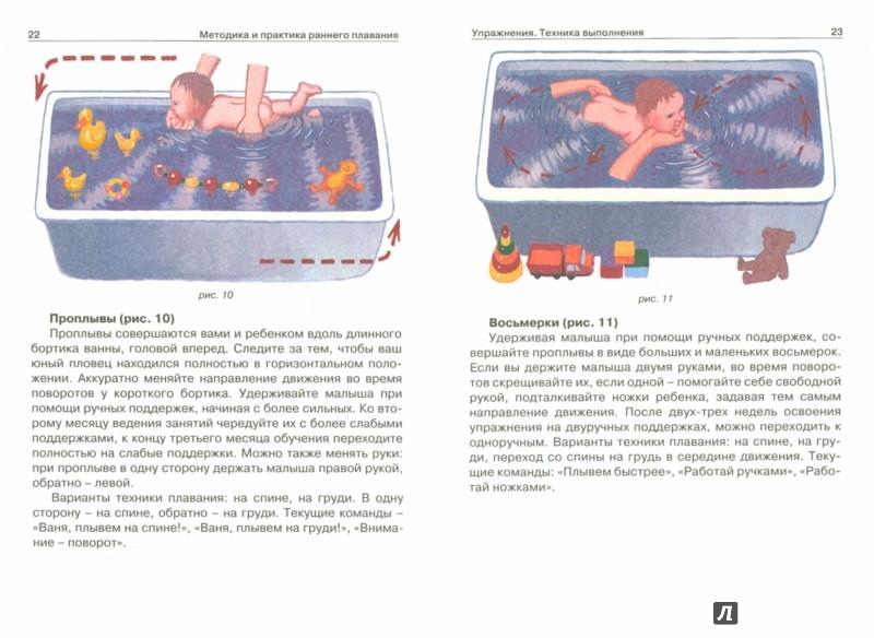 Иллюстрация 1 из 11 для Раннее плавание для малышей. Новорожденные и груднички - Анна Федулова | Лабиринт - книги. Источник: Лабиринт