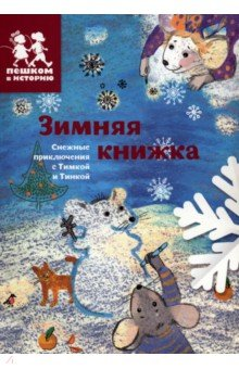 Зимняя книжка
