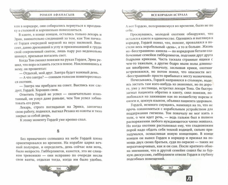 Иллюстрация 1 из 12 для Аллоды. Все корабли Астрала - Роман Афанасьев | Лабиринт - книги. Источник: Лабиринт