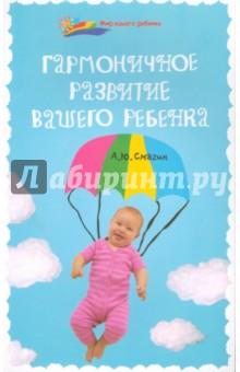 Гармоничное развитие вашего ребенка