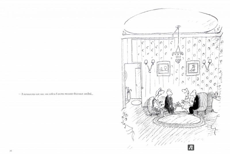 Иллюстрация 1 из 19 для Кое-что об оптимистах - Жан-Жак Семпе | Лабиринт - книги. Источник: Лабиринт