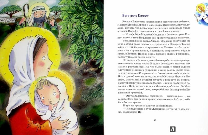 Иллюстрация 1 из 7 для Зимние православные праздники. Книга для детей - Наталия Волкова | Лабиринт - книги. Источник: Лабиринт