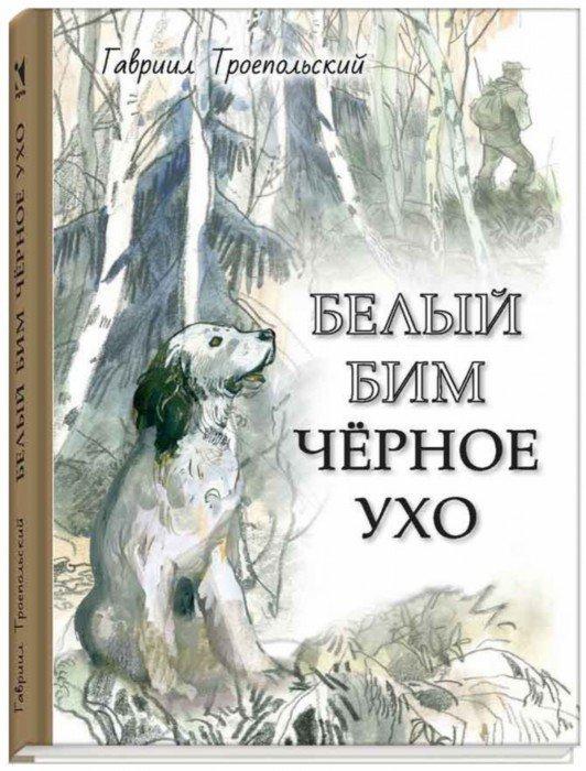 Иллюстрация 1 из 118 для Белый Бим Черное ухо - Гавриил Троепольский   Лабиринт - книги. Источник: Лабиринт