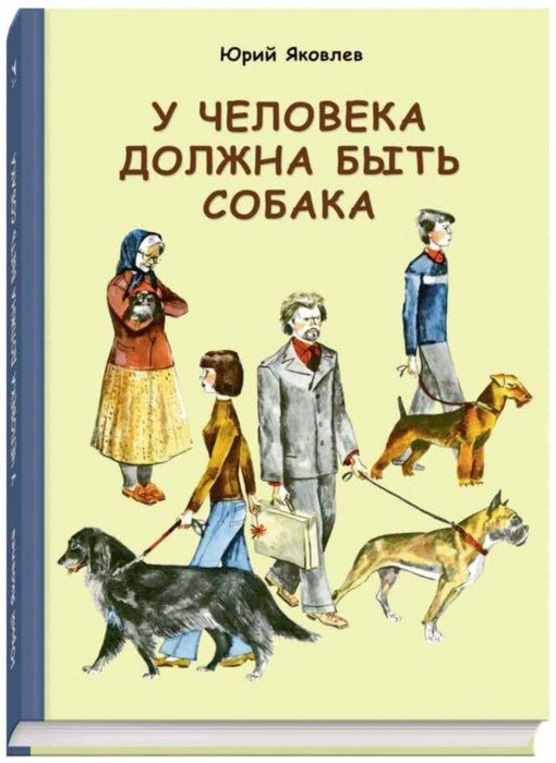Иллюстрация 1 из 73 для У человека должна быть собака - Юрий Яковлев | Лабиринт - книги. Источник: Лабиринт