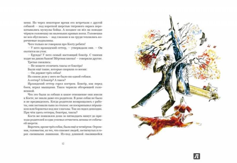 Иллюстрация 1 из 72 для У человека должна быть собака - Юрий Яковлев | Лабиринт - книги. Источник: Лабиринт