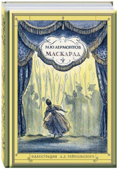 Иллюстрация 1 из 120 для Маскарад - Михаил Лермонтов | Лабиринт - книги. Источник: Лабиринт