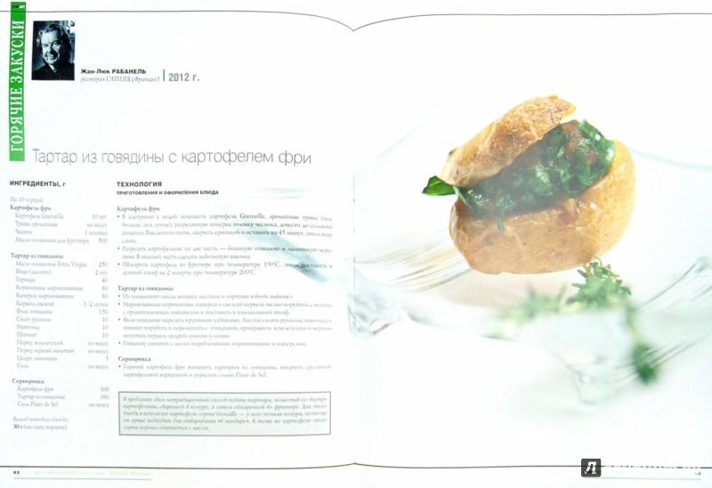 Иллюстрация 1 из 12 для CHEFART. Коллекция лучших рецептов. Том 3 | Лабиринт - книги. Источник: Лабиринт