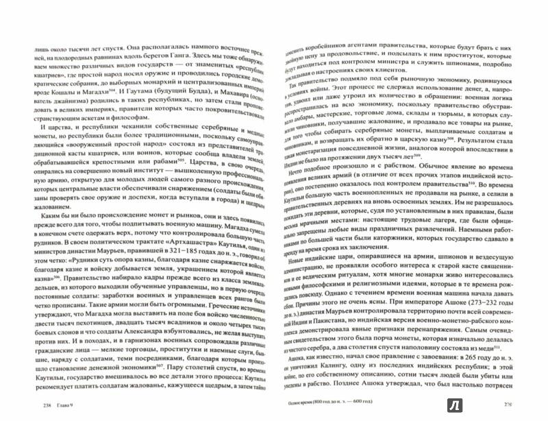 Иллюстрация 1 из 13 для Долг. Первые 5000 лет истории - Дэвид Гребер | Лабиринт - книги. Источник: Лабиринт