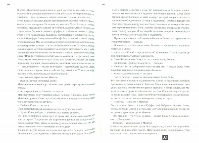 Иллюстрация 1 из 13 для Капут - Курцио Малапарте | Лабиринт - книги. Источник: Лабиринт