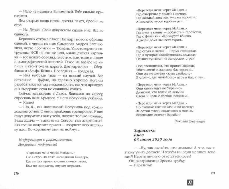 Иллюстрация 1 из 6 для Линия разлома - Александр Афанасьев   Лабиринт - книги. Источник: Лабиринт
