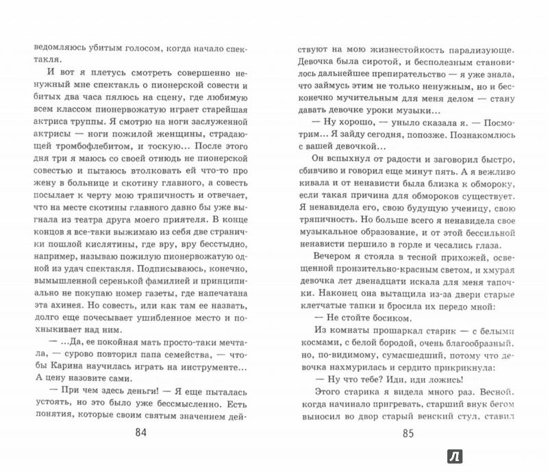 Иллюстрация 1 из 29 для Уроки музыки - Дина Рубина | Лабиринт - книги. Источник: Лабиринт