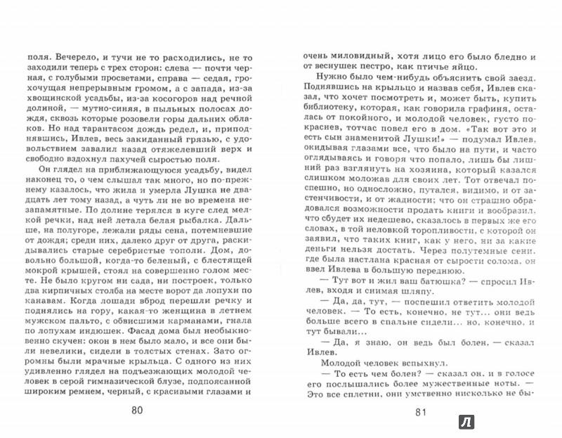 Иллюстрация 1 из 13 для Легкое дыхание - Иван Бунин | Лабиринт - книги. Источник: Лабиринт