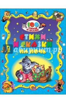 Стихи и сказки на ночь сборник рождественская ночь рассказы и стихи для детей