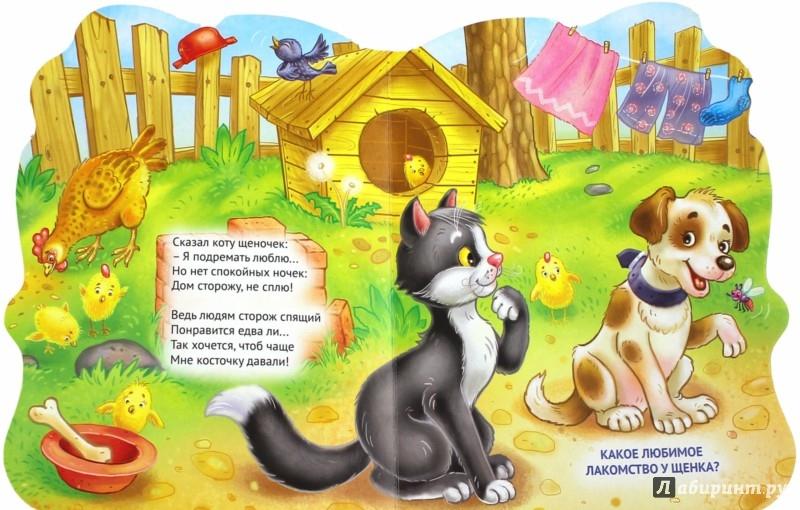 Иллюстрация 1 из 3 для Мои друзья - Наталья Ушкина   Лабиринт - книги. Источник: Лабиринт