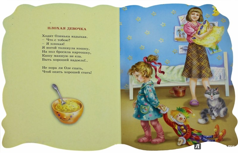 Иллюстрация 1 из 12 для Топотушки - Зинаида Александрова | Лабиринт - книги. Источник: Лабиринт