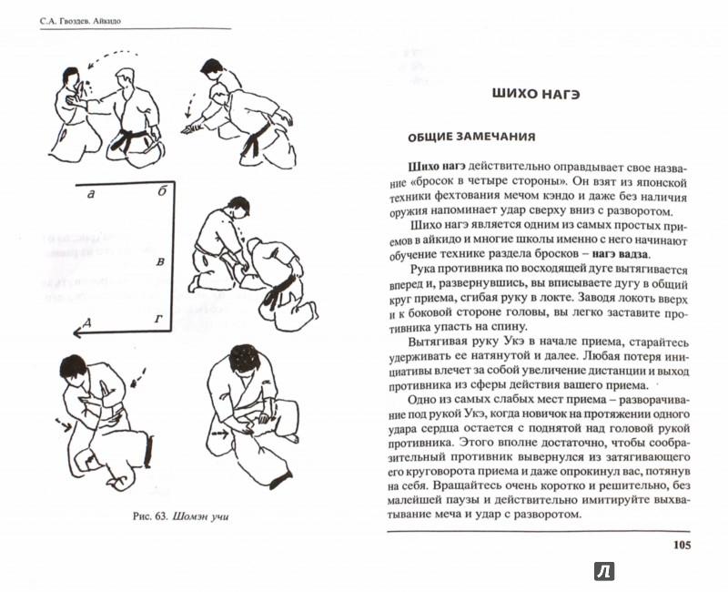 Иллюстрация 1 из 21 для Айкидо - Сергей Гвоздев | Лабиринт - книги. Источник: Лабиринт