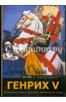 Генрих V (DVD)