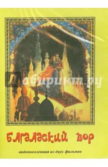 Багдадский вор. Видеоколлекция из 2-х фильмов (DVD)