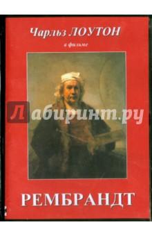 Рембрандт (DVD) чиполлино заколдованный мальчик сборник мультфильмов 3 dvd полная реставрация звука и изображения