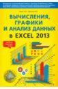 Обложка Вычисления, графики и анализ данных в Excel 2013