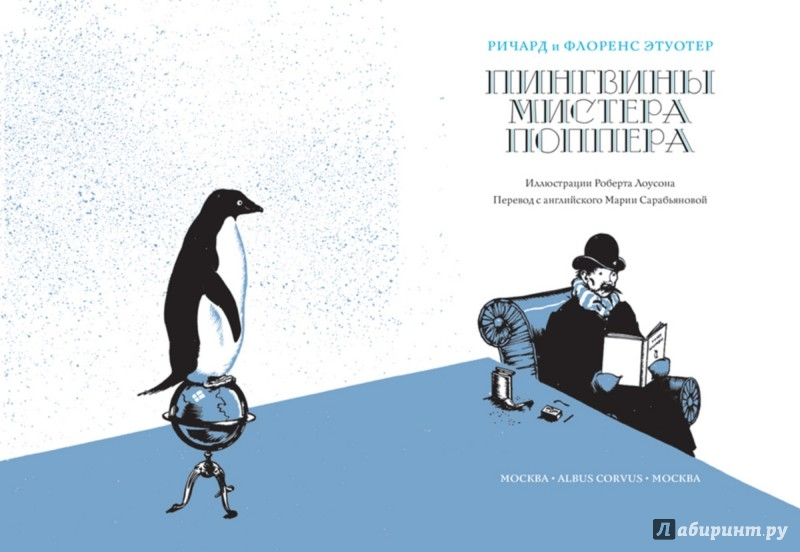 Иллюстрация 1 из 47 для Пингвины Мистера Поппера - Этуотер, Этуотер | Лабиринт - книги. Источник: Лабиринт