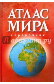 Атлас мира. Справочник 2015