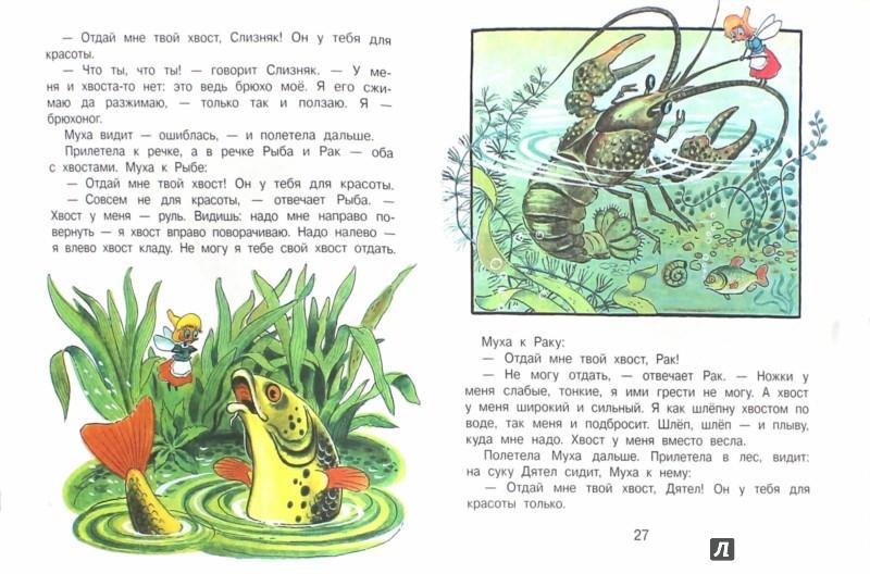 Иллюстрация 1 из 13 для Сказки о животных - Виталий Бианки | Лабиринт - книги. Источник: Лабиринт